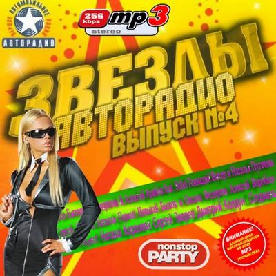 Звезды авторадио 4 (2010)