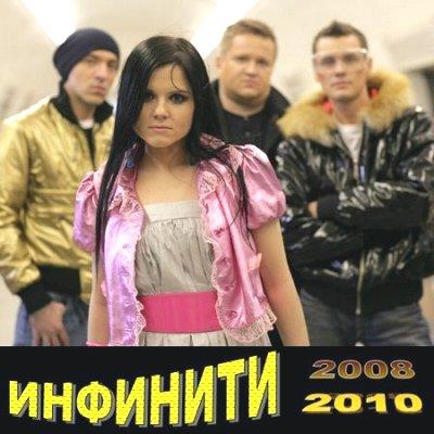 Инфинити - Трекография (2008-2010)