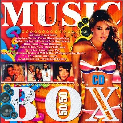 Music Box 50/50 (2010)