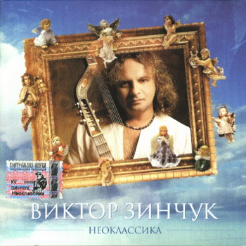 Виктор Зинчук - Неоклассика (1998)
