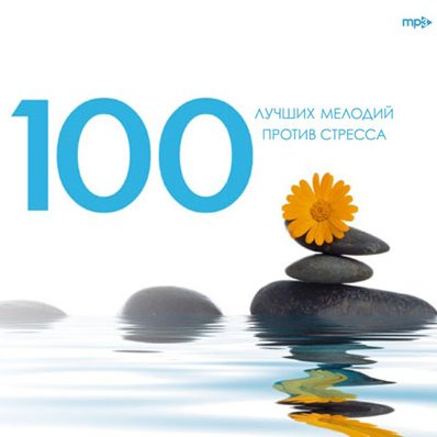 100 лучших мелодий против стресса (2009)