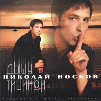 Николай Носков - Дышу тишиной (2000)