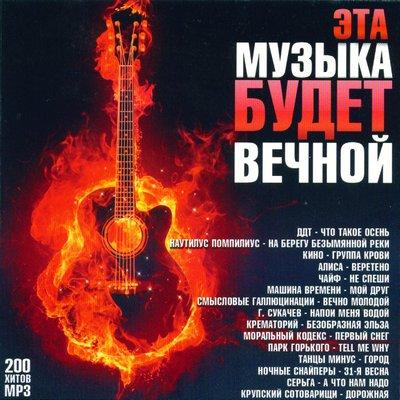 Эта Музыка Будет Вечной (2010)