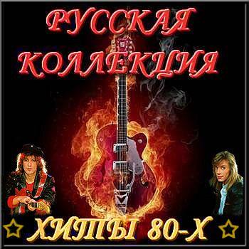 Русская коллекция - Хиты 80-х (2009)