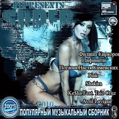 Супер популярный музыкальный сборник (2010)
