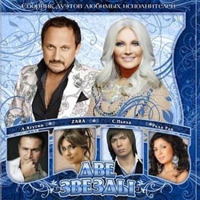 Две Звезды - Сборник дуэтов (2010)