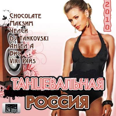 Россия Танцевальная (2010)