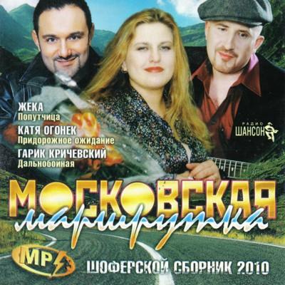Московская маршрутка (2010)