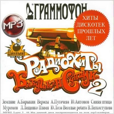 Радиохиты. Бабушкин сундук 2 (2009)