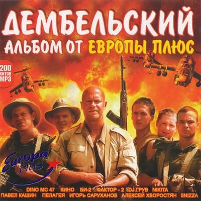 Дембельский альбом от Europa Plus (2010)