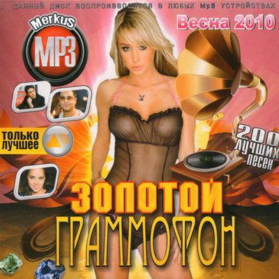 Золотой Граммофон Весна (2010)