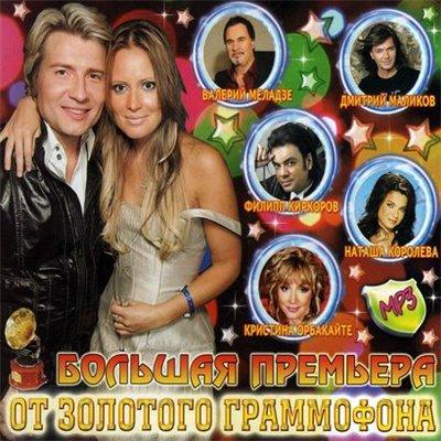 Большая премьера от Золотого Граммофона (2010)