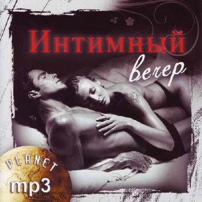 Интимный вечер - Antony Kalugin &  Stanislav Stepanov (2009)