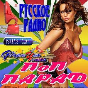 Поп-парад Русского радио (2010)
