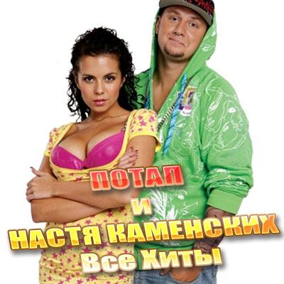 Потап и Настя Каменских - Все Хиты (2010)