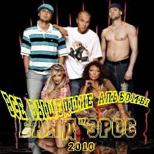 Банд'Эрос - Все вышедшие альбомы (2010)
