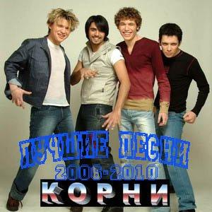 Корни - Лучшие Песни (2006-2010)