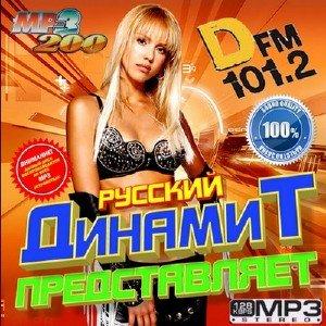 Динамит представляет (2010)