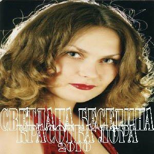 Светлана Беседина - Красотка Лора (2010)