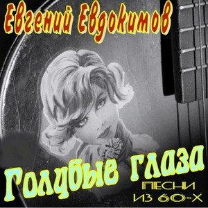 Евгений Евдокимов - Голубые глаза (песни из 60-тых) (2010)