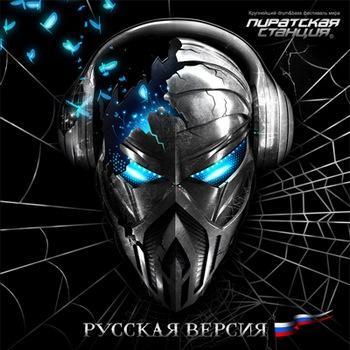 Пиратская Станция 8 Русская Версия (2010)