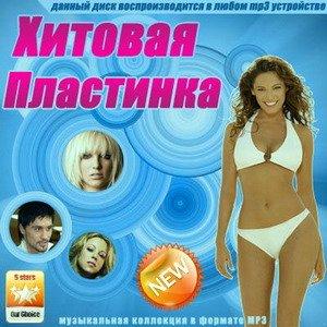 Хитовая Пластинка (2010)