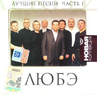 Любэ - Лучшие песни. Новая Коллекция [Часть 1] (2008)