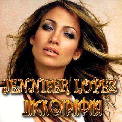 Jennifer Lopez - Дискография (1999-2007)