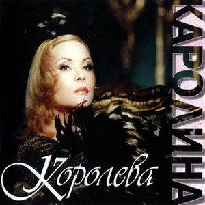 Каролина - Королева (1997)
