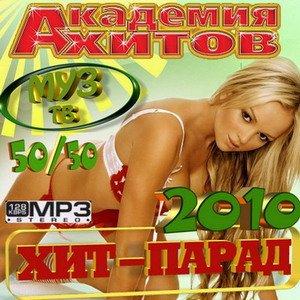 Хит-парад МузТВ 50/50 (2010)