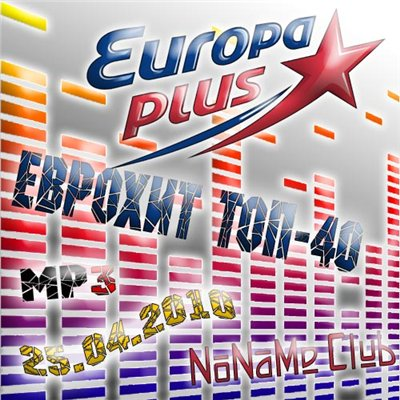 EuropaPlus: ЕвроХит ТОП-40 25.04.10 (2010)