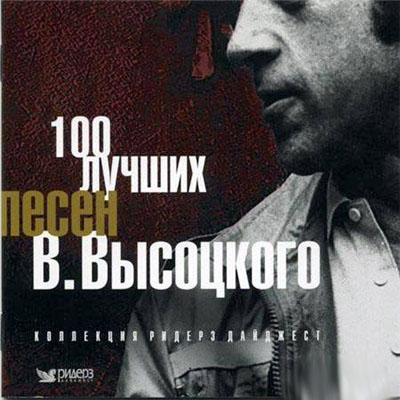 Владимир Высоцкий - 100 лучших песен (2010)