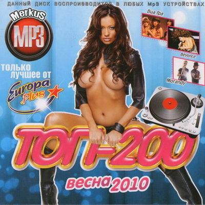 Топ-200 Europa Plus Весна (2010)