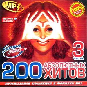 200 Абсолютных хитов 3 (2010)