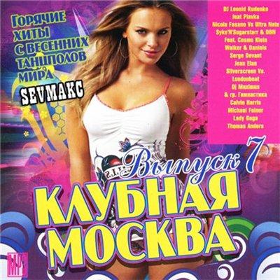 Клубная Москва 7 (2010)