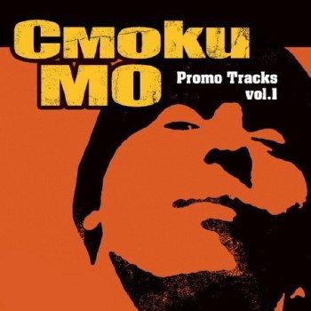 Смоки Мо - Promo Tracks Vol.1 (2010)
