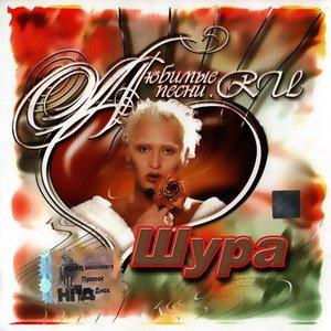 Шура (Shura) - Любимые песни.Ru (2004)
