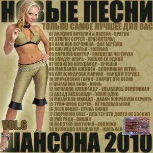 Новые песни шансона 2010 Vol.6 (2010)