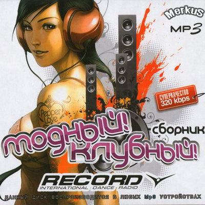 Модный Клубный Сборник От Radio Record vol.2 (2010)