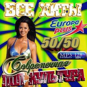 Современная поп культура 50/50 (2010)