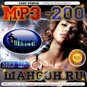 MP3-200 Шансон.RU (2010)