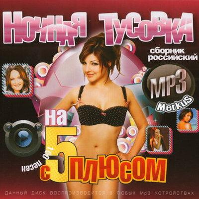 Ночная тусовка на 5 с плюсом российский (2010)