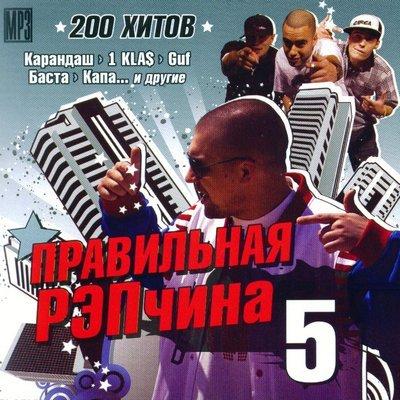 Правильная Рэпчина 5 (2010)