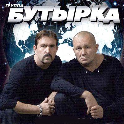 Бутырка - Все песни (2010)