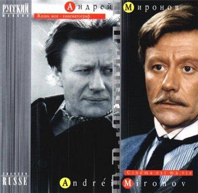 Андрей Миронов - Песни из кинофильмов (2010)