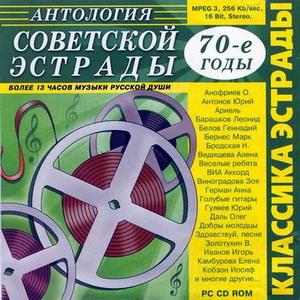 Антология советской эстрады (2009)