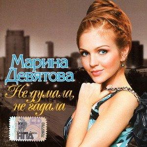 Марина Девятова - Не думала, не гадала (2010)