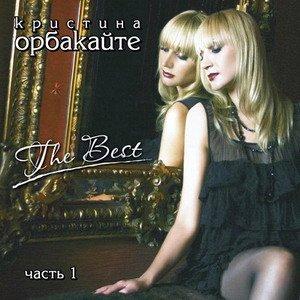 Кристина Орбакайте - The Best часть 1 (2009)