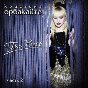Кристина Орбакайте - The Best часть 2 (2009)