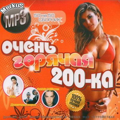 Очень Горячая 200-ка Российский 50/50 (2010)